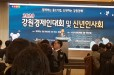 강원경제인대회
